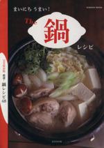 まいにち うまい! The鍋レシピ(SEIBIDO MOOK)(単行本)