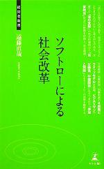 ソフトローによる社会改革(経営者新書)(新書)