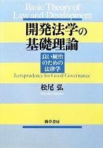開発法学の基礎理論 良い統治のための法律学(単行本)