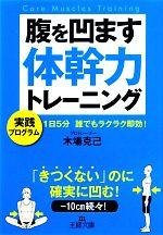 腹を凹ます体幹力トレーニング(王様文庫)(文庫)