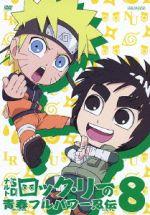 ナルトSD ロック・リーの青春フルパワー忍伝 8(通常)(DVD)