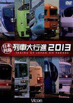 日本列島列車大行進2013(通常)(DVD)
