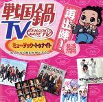 戦国鍋TV ミュージック・トゥナイト なんとなく歴史が学べるCD 再出陣!編(DVD付)(通常)(CDA)