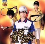 ミュージカル「テニスの王子様」青学vs立海(通常)(CDA)
