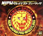 新日本プロレスリング旗揚げ40周年記念アルバム NJPWグレイテストミュージック(通常)(CDA)