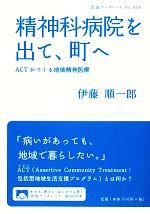 精神科病院を出て、町へ ACTがつくる地域精神医療(岩波ブックレット854)(単行本)