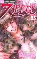 7SEEDS(セブンシーズ)(23)(フラワーCアルファ)(少女コミック)