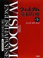ウィズダム英和辞典 第3版(単行本)