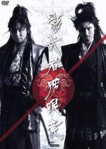 影武者独眼竜(通常)(DVD)