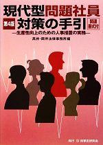 現代型問題社員対策の手引 第4版 生産性向上のための人事措置の実務(単行本)