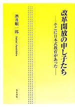 改革開放の申し子たち そこに日本式教育があった(単行本)