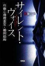 サイレント・ヴォイス 行動心理捜査官・楯岡絵麻(宝島社文庫)(文庫)