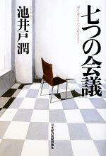 七つの会議(単行本)