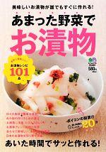 あまった野菜でお漬物(単行本)