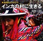 地球ものがたり インカの村に生きる(児童書)