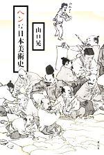 ヘンな日本美術史(単行本)