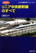 徹底詳解 リニア中央新幹線のすべて(単行本)