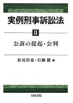 実例刑事訴訟法-公訴の提起・公判(2)(単行本)