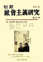 初期社會主義研究-特集 『近代思想』創刊100年と大杉栄(第24号(2012))(単行本)
