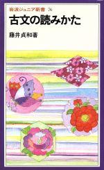 古文の読みかた(岩波ジュニア新書76)(新書)