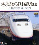 さよならE1系Max 上越新幹線 全線(Blu-ray Disc)(BLU-RAY DISC)(DVD)