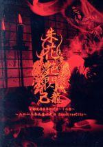 47都道府県単独巡業~千秋楽~「朱花艶閃」二〇一二年九月十七日 ZeppDiverCity(通常)(DVD)