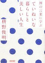 禅の言葉に学ぶ ていねいな暮らしと美しい人生(朝日文庫)(文庫)