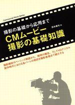 CMムービー撮影の基礎知識(コマーシャル・フォト・シリーズ)(単行本)