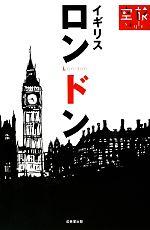 ロンドン・イギリス(空旅Style)(マジカルワイドMAP、とりはずしMAP、ショートトリップガイド付)(単行本)