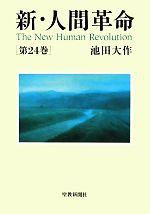 新・人間革命(第24巻)(単行本)