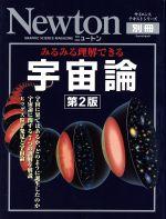 みるみる理解できる宇宙論 第2版(Newton別冊サイエンステキストシリーズ)(単行本)