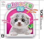 かわいい子猫3D(ゲーム)