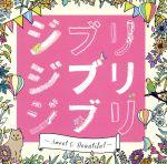 ジブリ ジブリ ジブリ~Sweet&Beautiful~(通常)(CDA)