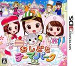 おしごとテーマパーク2(ゲーム)