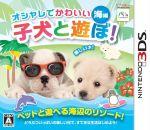オシャレでかわいい 子犬と遊ぼ!-海編-(ゲーム)
