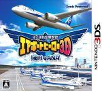 ぼくは航空管制官 エアポートヒーロー3D 成田 with ANA(ゲーム)