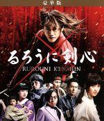 るろうに剣心 豪華版(Blu-ray Disc)(BLU-RAY DISC)(DVD)