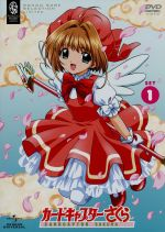 カードキャプターさくら DVD SET1(通常)(DVD)