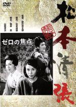 ゼロの焦点(通常)(DVD)