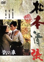 影の車(通常)(DVD)