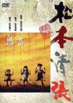 鬼畜(通常)(DVD)
