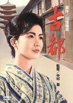 古都(通常)(DVD)