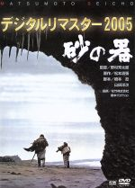 砂の器 デジタルリマスター版(通常)(DVD)