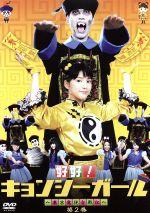 好好!キョンシーガール~東京電視台戦記~(2)(通常)(DVD)