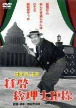 拝啓総理大臣様(通常)(DVD)