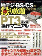 地デジ・BS/CSが録り放題になる本(三才ムック545)(単行本)