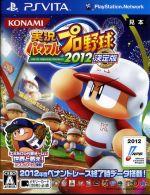 実況パワフルプロ野球2012 決定版(ゲーム)