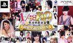 AKB1/149 恋愛総選挙 <初回限定生産版 超豪華誰得BOX>(BOX、DVD10枚、フォトブック、生写真10枚付)(初回限定版)(ゲーム)