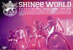 "SHINee THE FIRST JAPAN ARENA TOUR""SHINee WORLD 2012""(通常)(DVD)"