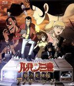 ルパン三世 TVスペシャル第23作 東方見聞録~アナザーページ~(Blu-ray Disc)(BLU-RAY DISC)(DVD)